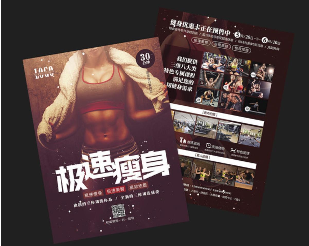 创意宣传单设计分享 有哪些值得一看的健身房宣传单