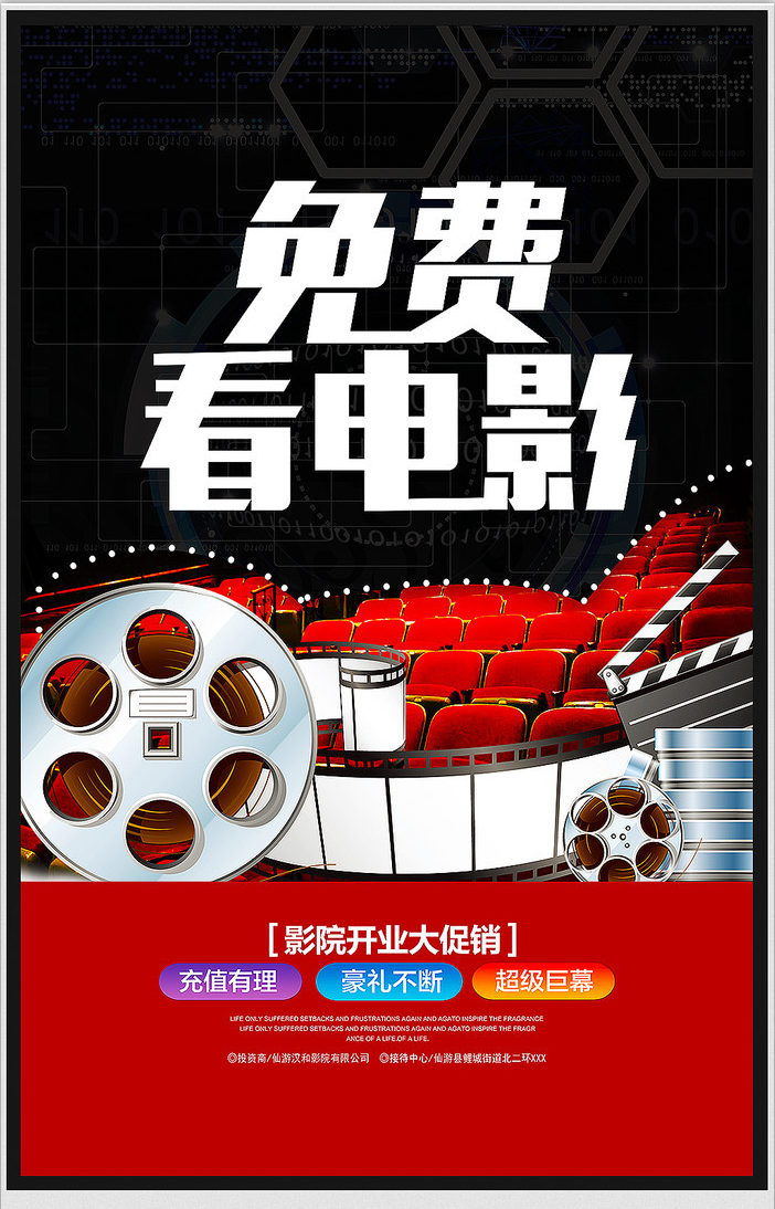 创意宣传单设计分享 电影院宣传单设计作品欣赏