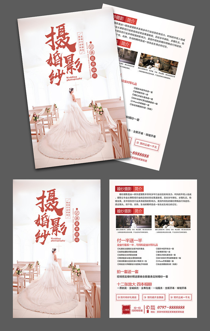 创意宣传单设计分享 有哪些经典的婚纱影楼宣传单