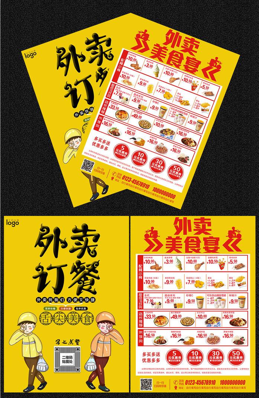 创意宣传单设计分享 有哪些有趣的外卖宣传单