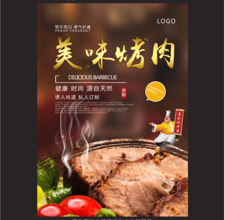 创意宣传单设计分享 有哪些经典的烧烤店宣传单