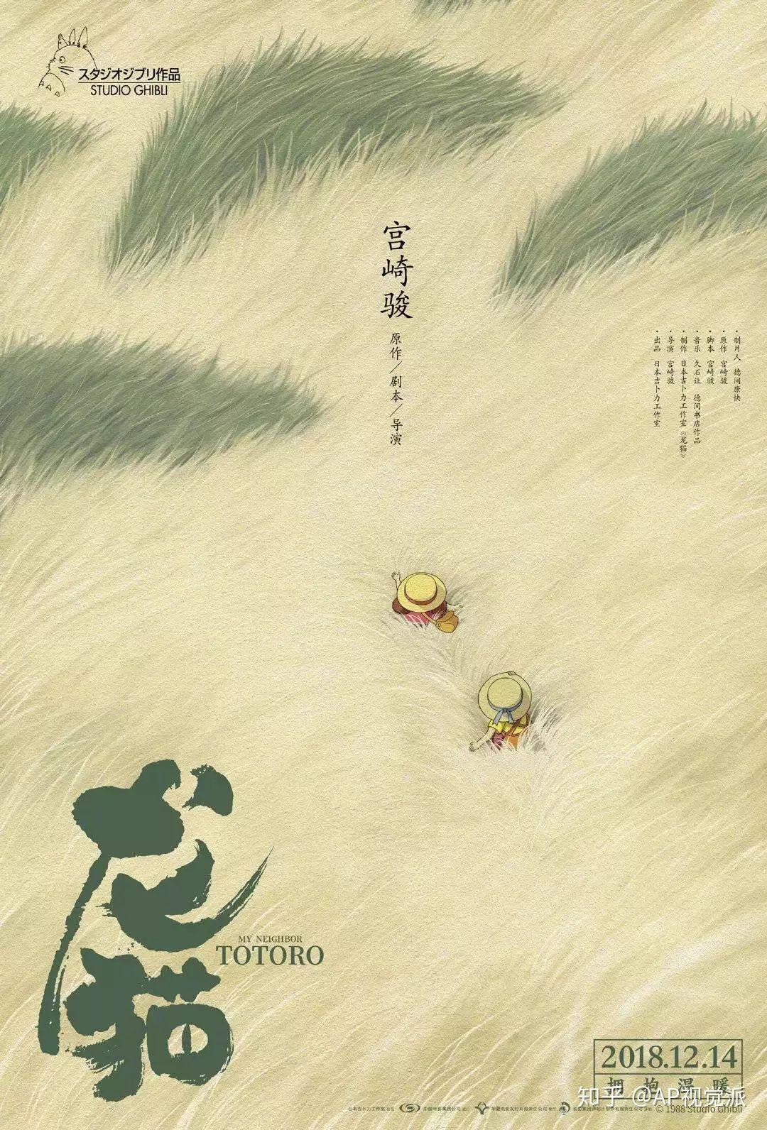 电影海报设计欣赏 大神黄海的得意之作