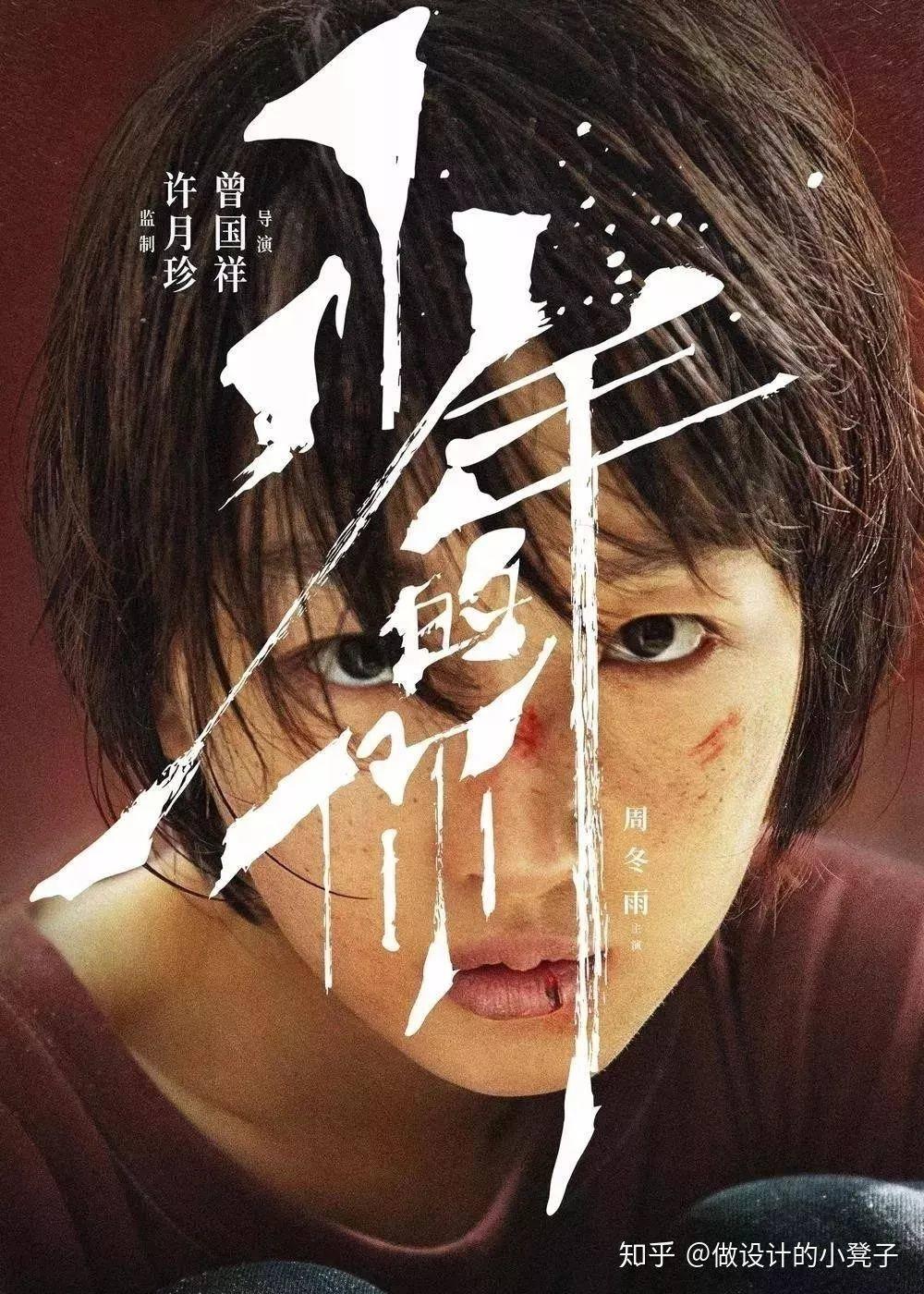 《少年的你》电影海报设计赏析 快来看看吧