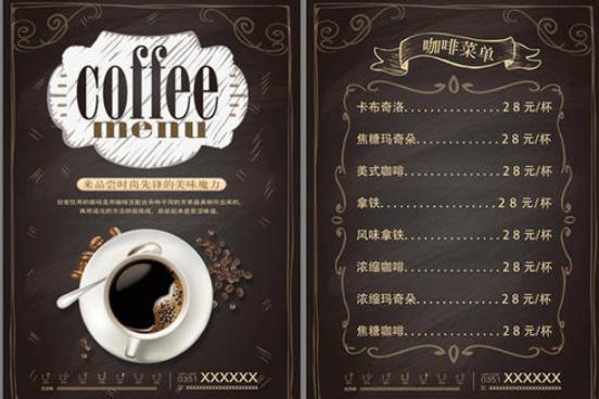 宣传单设计文案分享 有哪些咖啡店的宣传广告语