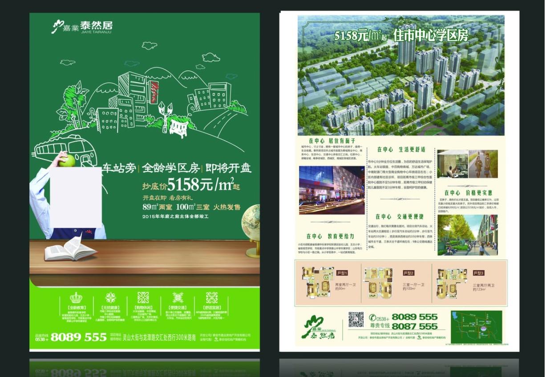 创意宣传单设计参考 有哪些值得一看的房产宣传单