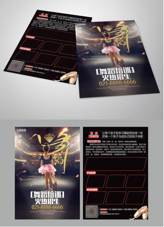创意宣传单设计参考 有哪些经典的舞蹈培训班宣传单