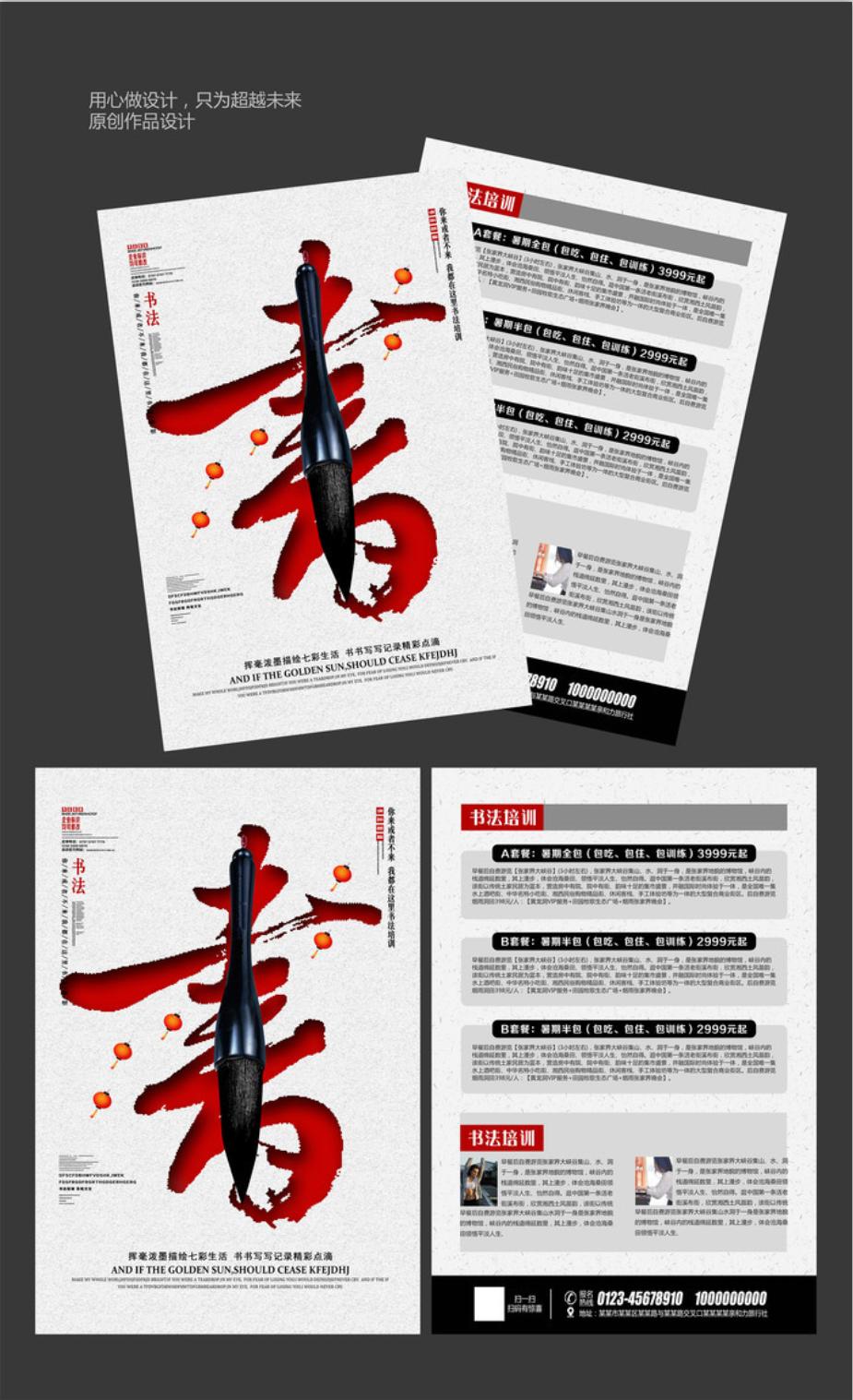 创意宣传单设计参考 有哪些经典的书法培训班宣传单