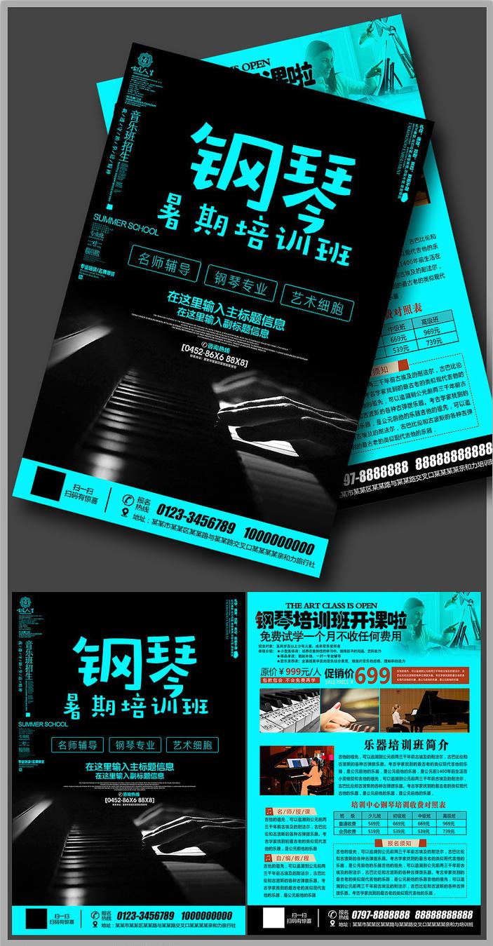 创意宣传单设计参考 有哪些可以借鉴的钢琴培训班宣传单