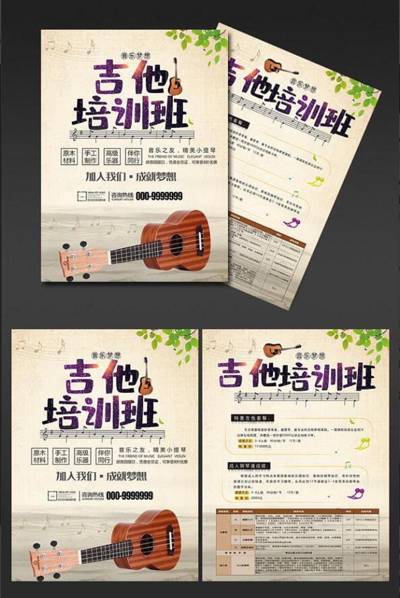 创意宣传单设计参考 有哪些可看的吉他培训班宣传单