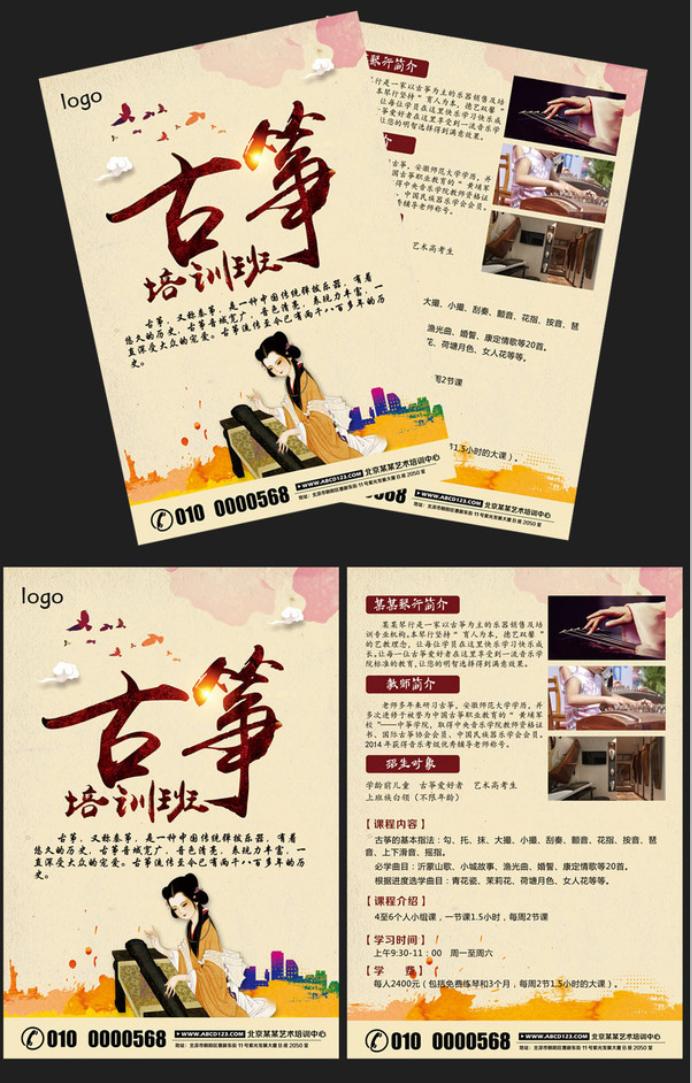 创意宣传单设计参考 有哪些可看的古筝培训班宣传单
