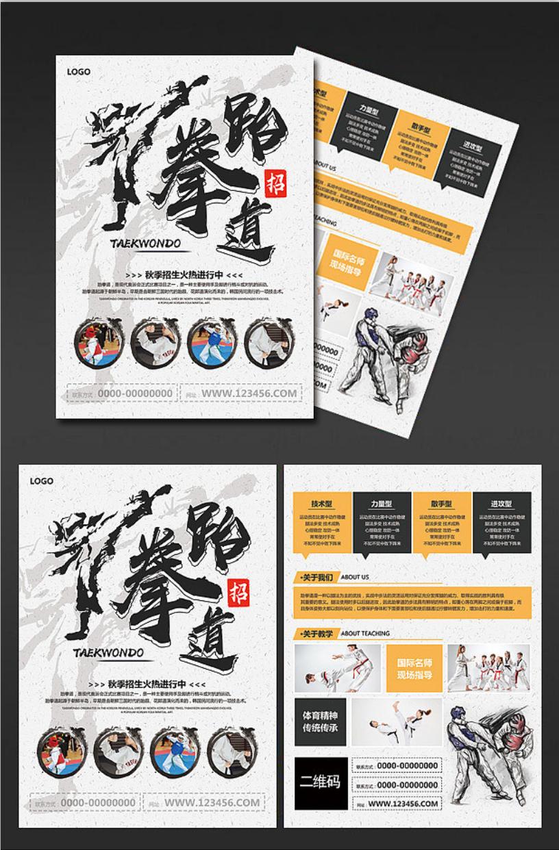 创意宣传单设计参考 有哪些经典的跆拳道培训班宣传单