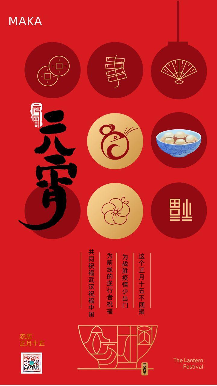 喜庆元宵节海报设计案例赏析 节日氛围满满的海报设计这样做
