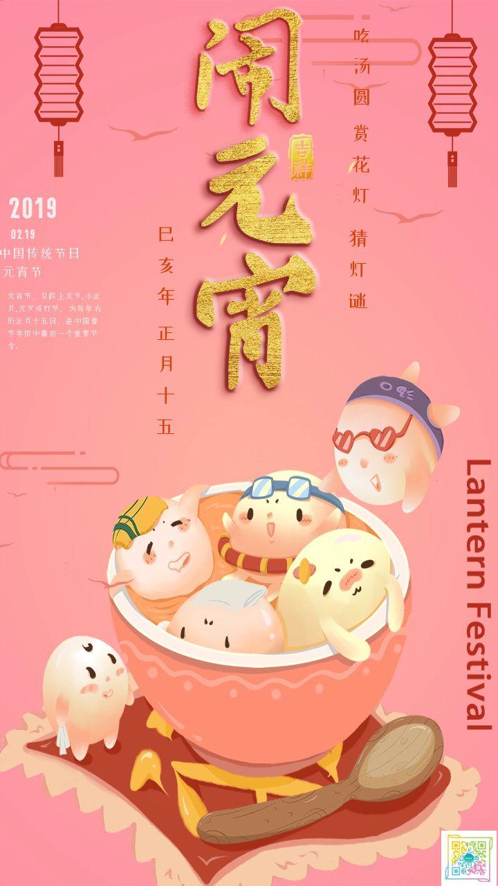 卡通元宵节海报设计案例分享 手绘风童趣满满的海报