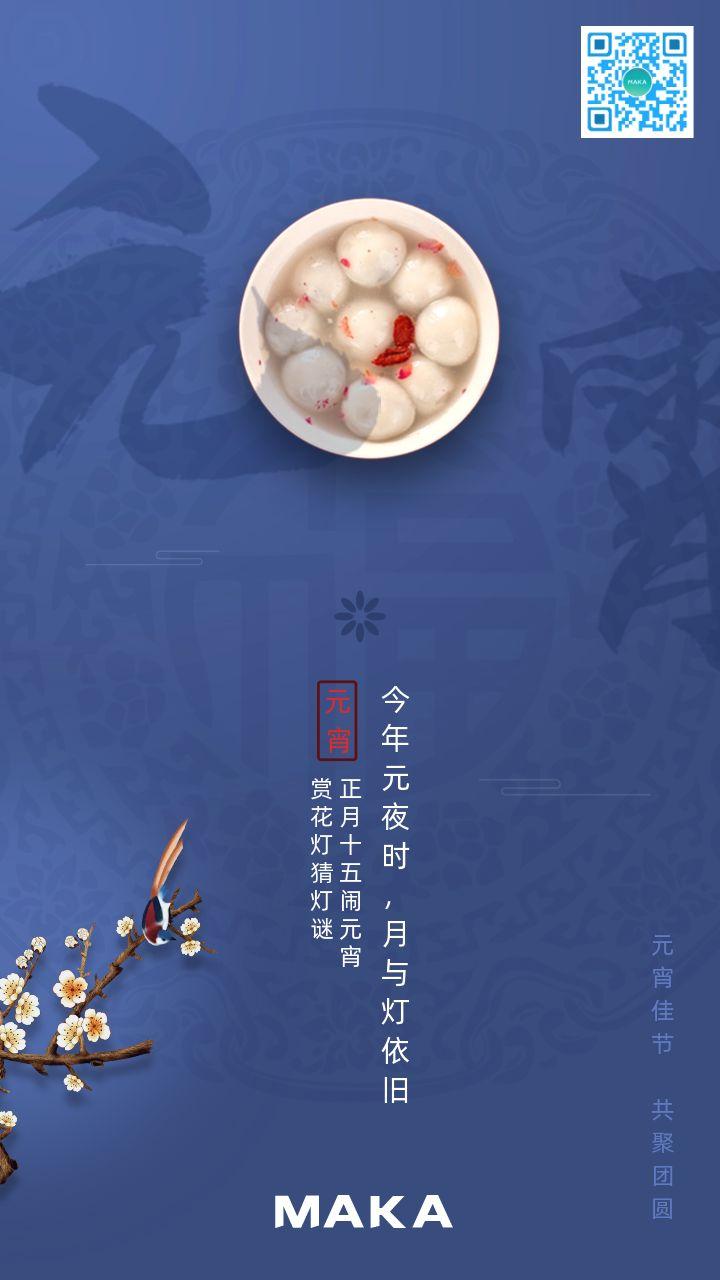 蓝色中式元宵节海报设计案例赏析 看了一定启发灵感
