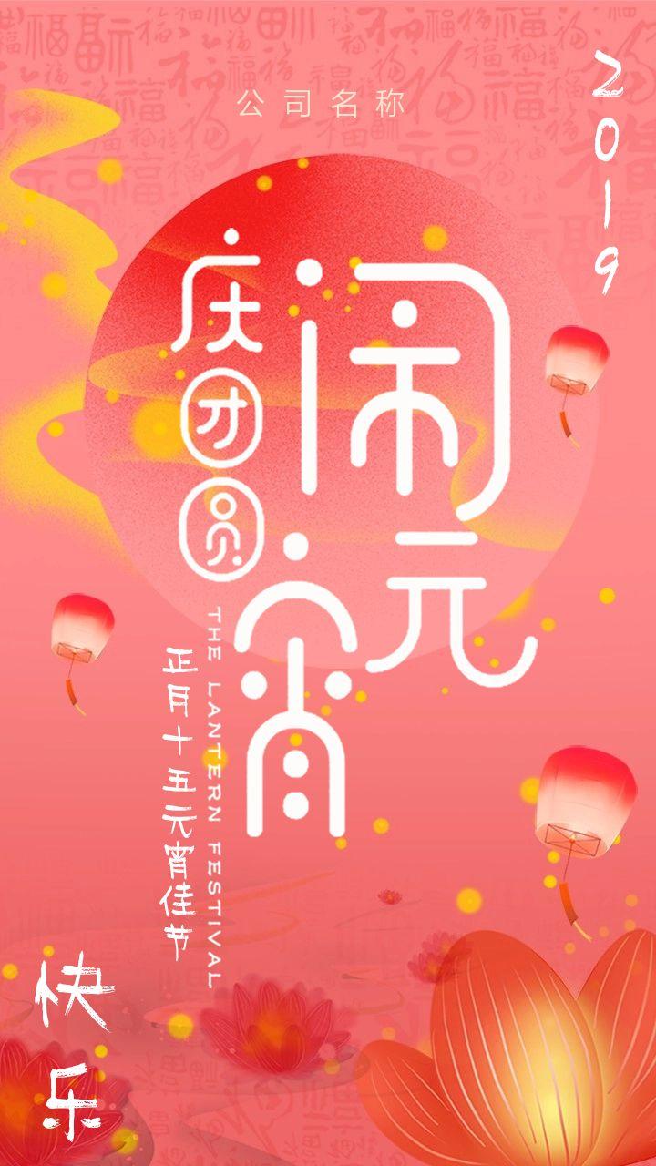 粉色系元宵节海报设计案例赏析 一起看小清新风格的海报
