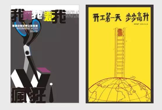 分享海报设计素材 几种常见的海报版式