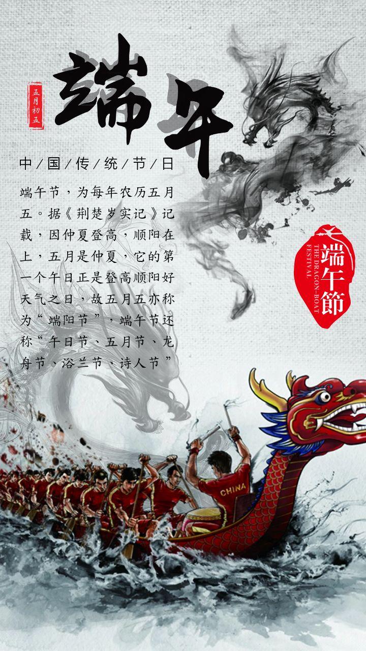 端午节海报设计案例分享 高逼格的传统中国水墨画风格