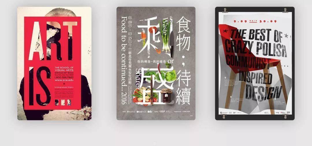 海报设计排版分享 五种不同的好看版型