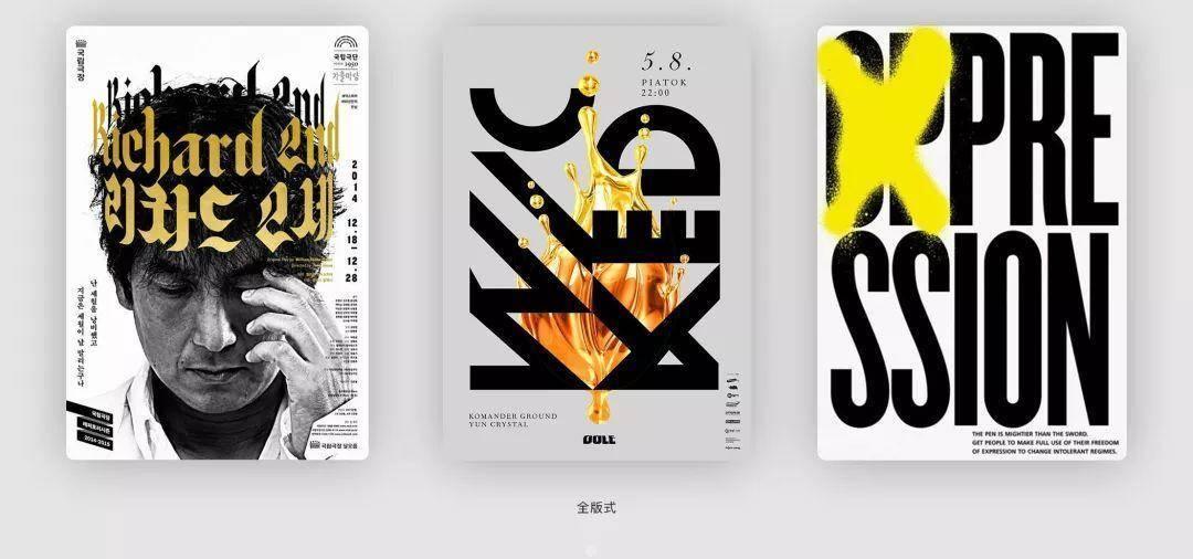 海报设计排版分享 五大优质的排版方式