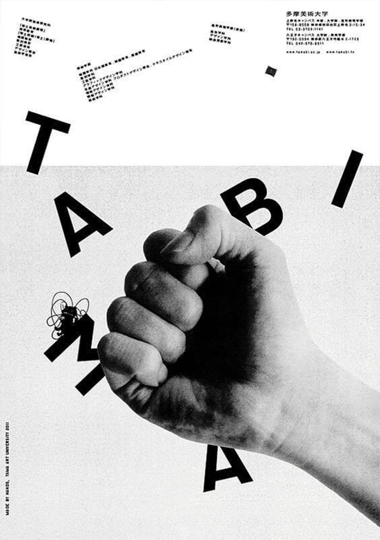 宣传海报设计技巧  优秀的宣传海报设计怎么做