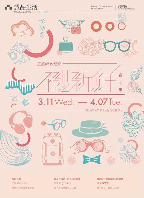 海报设计案例欣赏  有哪些好看的日系海报设计