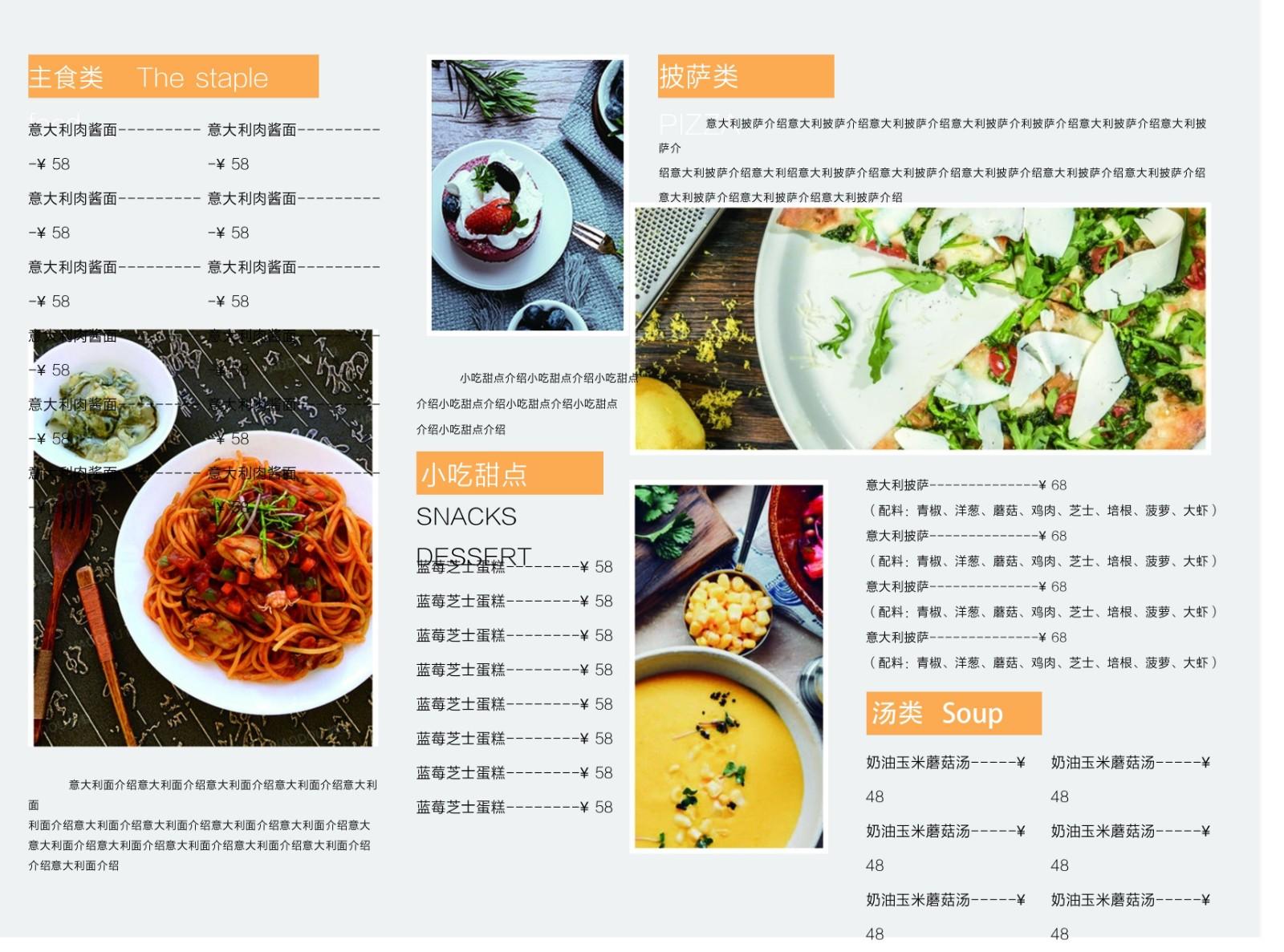 清新文艺美食折页设计作品赏析 这样的风格你绝对喜欢