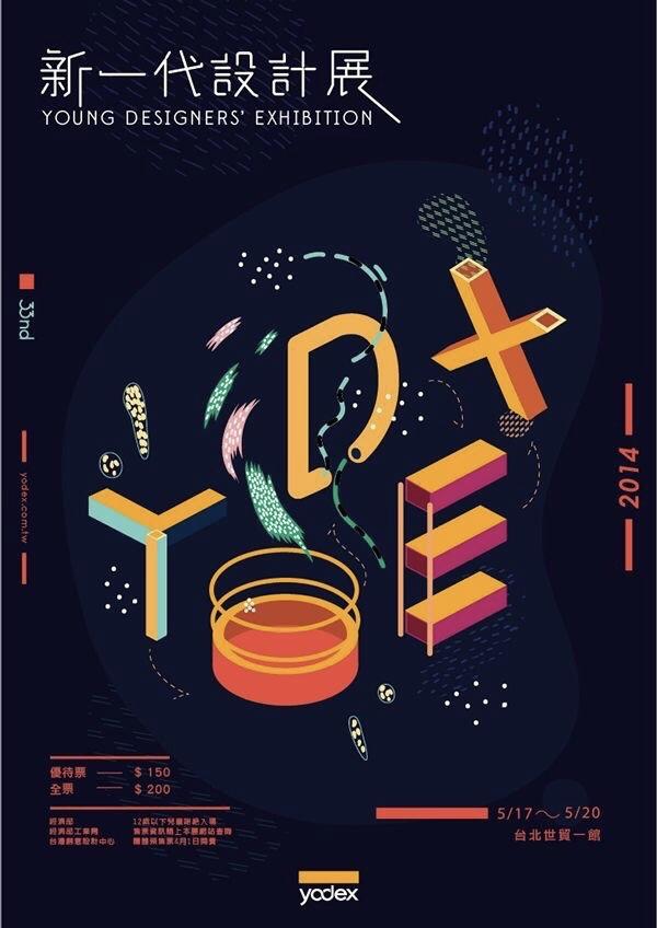 海报设计案例欣赏  有哪些好看的彩色系海报设计