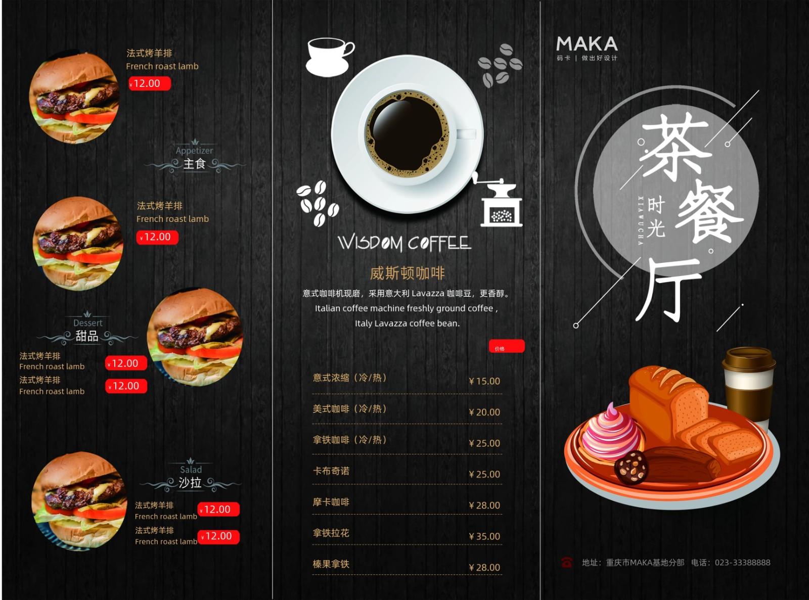 西餐厅美食折页设计作品分享 黑色系更显高档