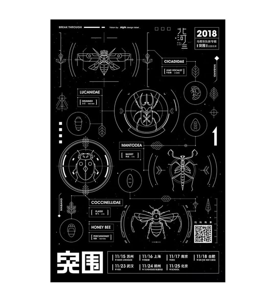 海报设计案例欣赏  有哪些具有设计感的海报作品