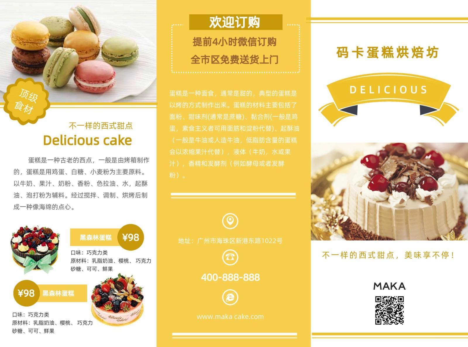 甜品美食折页设计作品分享 如何用美食折页增收