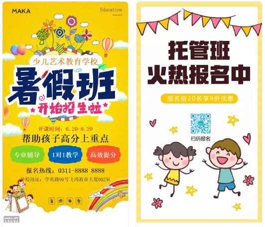 辅导班宣传单设计指南 宣传单是与家长沟通的桥梁