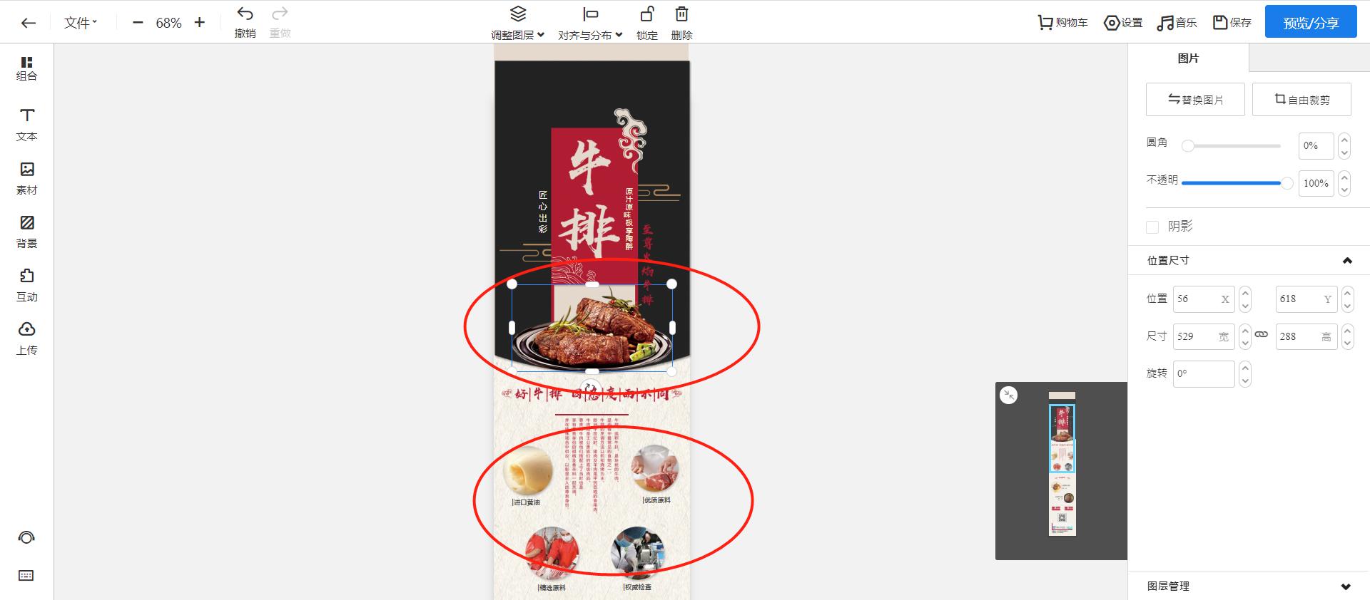 餐饮X展架设计方法 实用工具方便又快捷