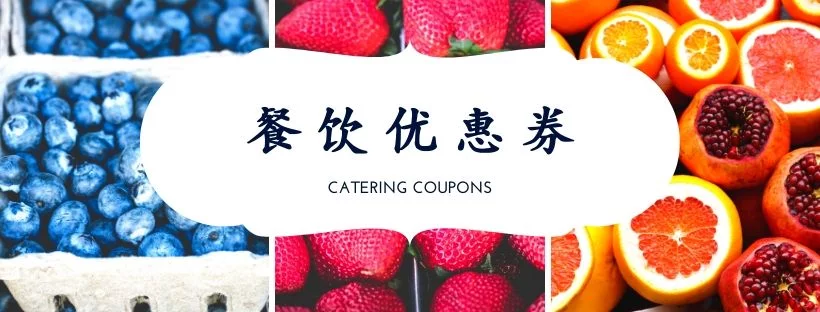 餐饮优惠券设计技巧 设计能吸引客人的优惠券