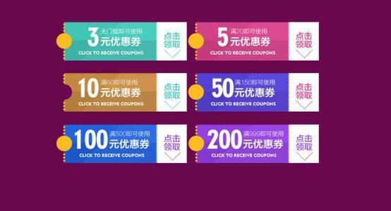 优惠券设计规则分享 设计优惠券有哪些规则