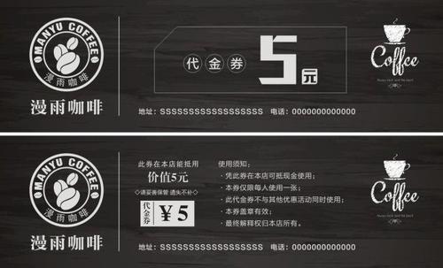 创意优惠券设计参考 有哪些好看的咖啡店优惠券
