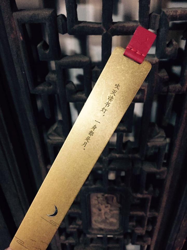 一款古风书签设计欣赏 书中自有黄金屋