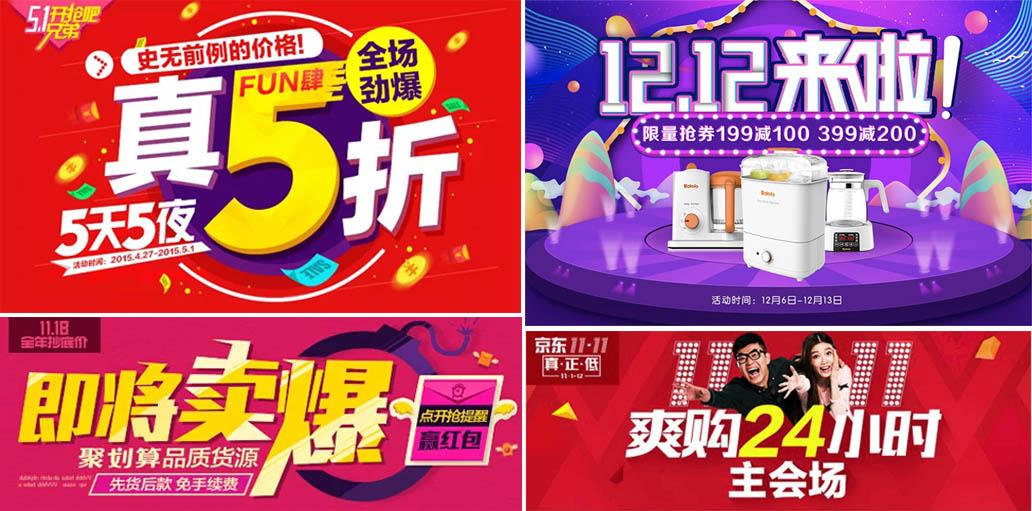 淘宝banner设计要点分享 这样做banner让你的店铺爆火