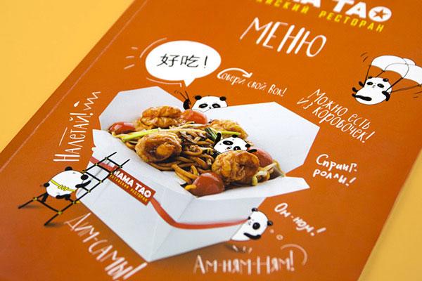 中餐厅菜单设计秘诀分享 让你的餐厅赢在起跑线上