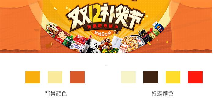 网页banner设计色彩搭配指南 全套攻略请收好