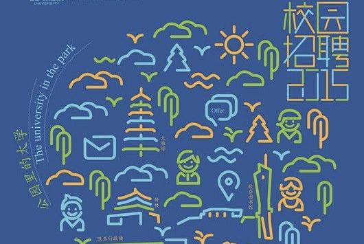 海报设计教程  优秀的校园招聘海报设计怎么做