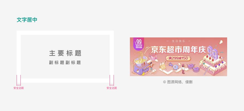 活动banner设计排版方法分享 排版让banner设计更出色