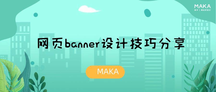 网页banner设计技巧分享设计师的心血经验总结