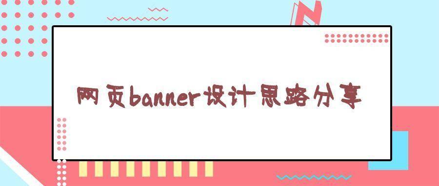 网页banner设计思路分享让banner设计有套路可循