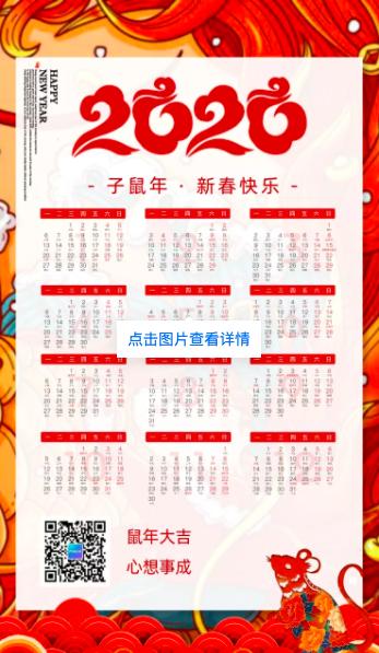 """春节海报设计案例赏析 大神们把海报弄成""""日历"""""""