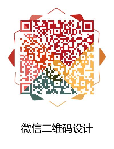 微信二维码设计干货分享 微信二维码营销的诀窍分享