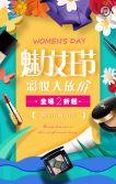 38妇女节电商模板1