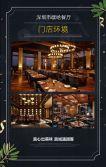 高端餐厅开业宣传邀请函餐饮店宣传介绍新店开业店铺盛大开业 餐饮店新店开业邀请