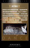 芭蕾舞 舞蹈 培训班招生 黑色高端