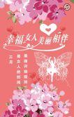 3.8魅力女人节