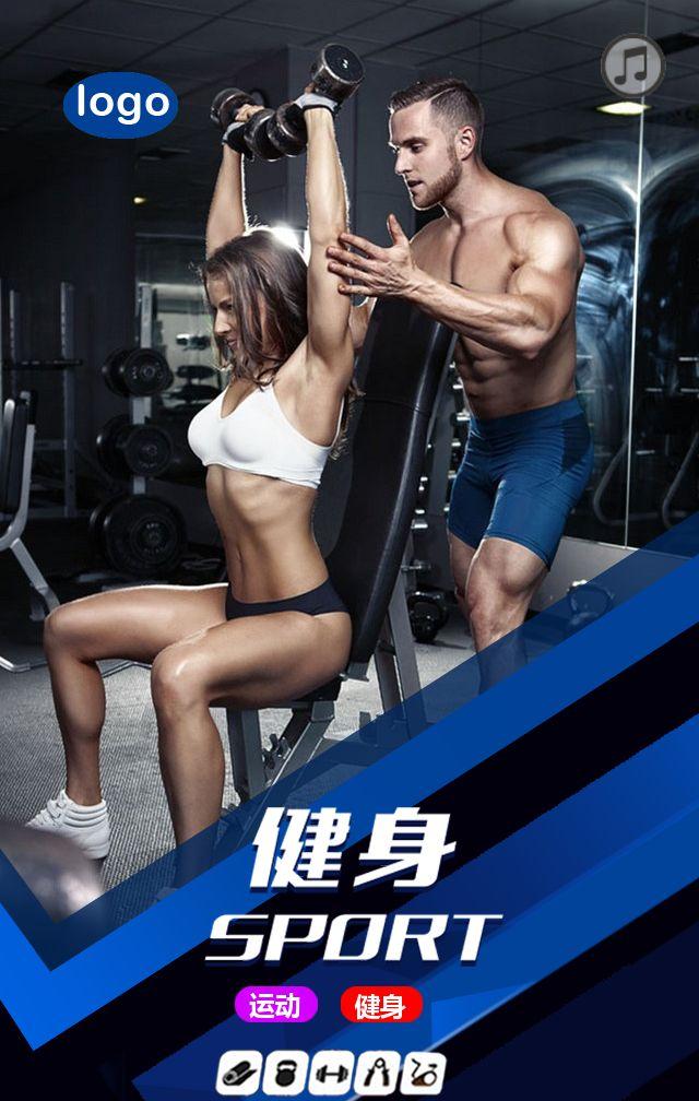 健身房模板